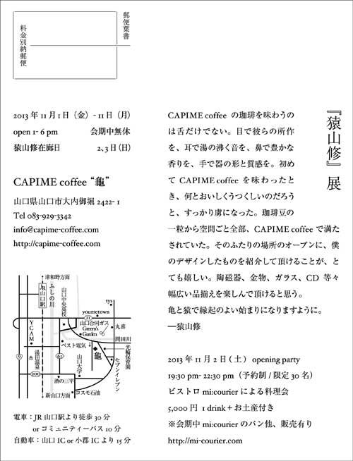 saruyamatendmura2