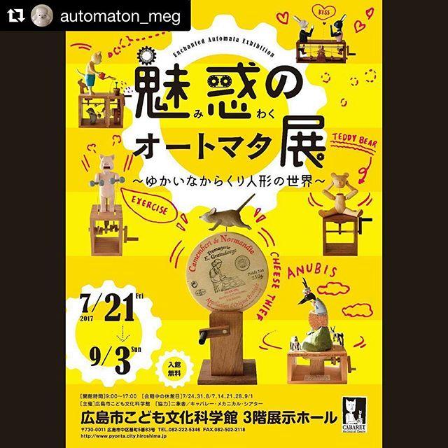いよいよ明日から広島市こども文化科学館での展示が始まります!8月末に開催するワークショップの予約受付中です。どうぞよろしくお願いします。Repost @automaton_meg ・・・7月21日から始まる広島での展示チラシが出来ました!遊びに来てね!..「 #魅惑のオートマタ展 」~ゆかいなからくり人形の世界~7月21日(金)~9月3日(日)入館無料#広島市こども文化科学館 3階展示ホールTEL 082-222-5346..[開館時間]9:00~17:00(休館日7/24、31、8/7、14、21、28、9/1)[主催]広島市こども文化科学館[協力]二象舎/キャバレー・メカニカル・シアター..【ワークショップ】 #オートマタ を作ろう!オートマタ作家の原田和明さんが作り方を教えてくれるよ。きみだけの作品を作ってみませんか?8月30日(水)、31日(木)[1]9:30~12:00 [2]13:30~16:00参加費 1,200円定 員 各日各回12名対 象 小学生以上申込方法 往復はがき 応募締切 8月16日(当日消印有効) ※応募者多数の場合は抽選となります。1.実施日2.講座名3.希望日時4.受講者の名前(ふりがな)5.住所6.電話番号7.学年を明記の上、下記宛先までお申込み ください。.※はがき1枚につき1名(兄弟で応募する場合は1枚で可) ..<宛先>〒730-0011 広島市中区基町5ー83広島市こども文化科学館