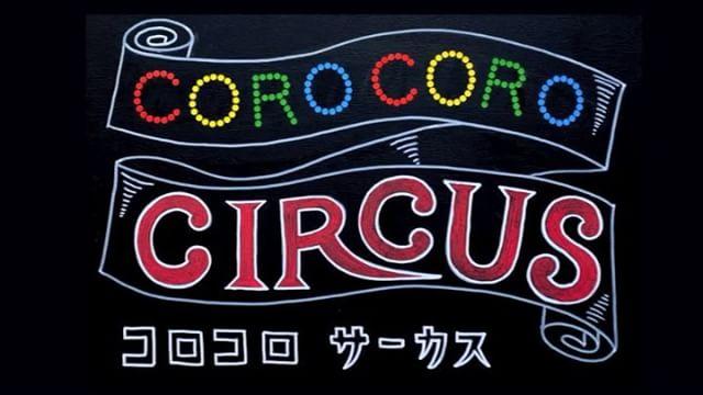 CORO CORO CIRCUS4/28から山口県防府市の科学館ソラールで開催される企画展『コロコロ探検ランド』に出展します。みんなに人気のコロコロおもちゃが大集合の楽しい展示です。ぜひご来場くださいませ。