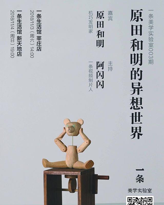My talk show at 一条 in Shanghai 僕のトークショーが上海の一条というお店で開催されます。