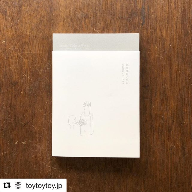 香川のみなさま!!現在「こと芸」絶賛開催中のTOYTOYTOYさんにて『話せば短くなる』のお取り扱いが始まりました。TOYTOYTOYさんは雑貨のセレクトショップ。店主の好みが思いっきり反映された偏りがありすぎる商品群の中に僕の本も仲間入り。高柳さん、ありがとうございます!#Repost @toytoytoy.jp・・・夏休み中に取り扱いが決まった新商品のご紹介です。先日佐賀まで会いに行ってきたオートマタ作家 原田和明さん作品集「話せば短くなる」です。佐賀で原田さん直筆の絵はがきを10枚もらってきているので、ご購入の方には先着でお付けします。どの絵はがきも良いので、なんなら「原画買ったら本が付いてきた!ラッキー!」という気持ちになります。冗談はさておき、原田さんが自身が付けた作品コメントは嫉妬するぐらいユーモアのセンスに溢れていて、作品の動きを想像しながらニヤニヤできます。店主自身も待ち望んでいた原田さんの作品集、とってもおすすめです。#原田和明 #二象舎 #オートマタ #話せば短くなる #aptpbooks #ハガキ職人 #toytoytoy