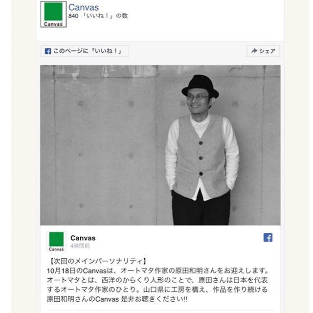 【ラジオ出演】今週、金曜日の夜10時から0時まで2時間、RCCラジオ(広島)のCANVAS という番組に出演いたします。広島のみなさま、どうぞよろしくお願いします!http://radio.rcc.jp/canvas