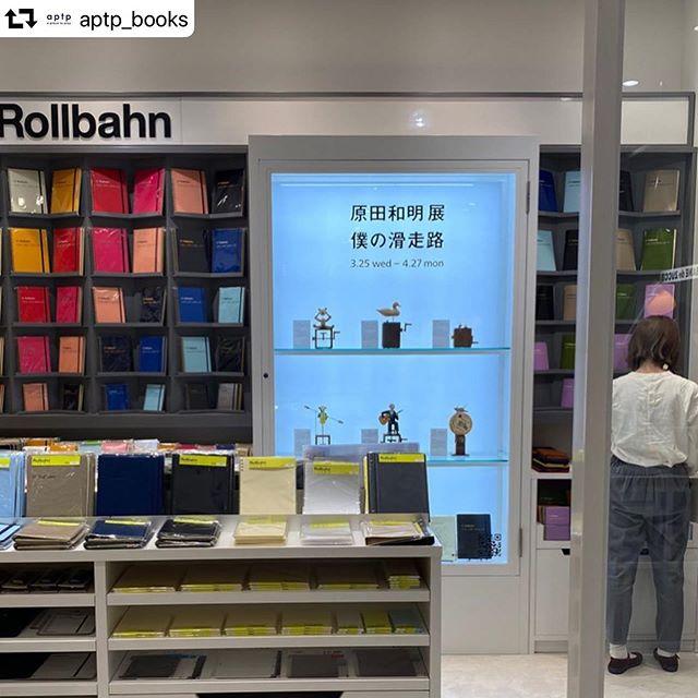 #repost @aptp_books・・・本日よりデルフォニックス渋谷のロルバーンギャラリーにてミニエキシビジョン【原田和明展 僕の滑走路】が始まりました。作品集『話せば短くなる 原田和明のオートマタ』もお取り扱いいただいています。展示に際し、原田さんのインタビューが掲載されていますので、こちらもよろしければご覧ください。https://rollbahn.jp/gallery/008/-原田和明展 僕の滑走路開催日  2020/3/25(水)〜4/27(月)場所  デルフォニックス 渋谷東京都渋谷区宇田川町15番1号 渋谷パルコ4F問合せデルフォニックス 渋谷(03-6809-0721)営業時間 11:00-21:00 ※(最終日は17:00まで )※新型コロナウイルス影響により、営業時間については変更になる場合がございます。予めご了承ください。#原田和明 #話せば短くなる #オートマタ #デルフォニックス #渋谷#ロルバーン#渋谷パルコ