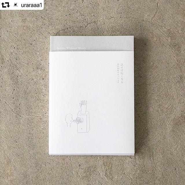 #repost @uraraaa1・・・「話せば短くなる」は、aptpbooks(@aptp_books)から出版された、国内外で活動するオートマタ作家、原田和明さん(二象舎)の作品集です。「オートマタ」とよばれる機械人形の技術は、今や世界中に広まり作家ごとの手業と思考によって幅広いアウトプットが見られます。構造を昇華した中に見えるシステムの美しさと、その純度を軽やかにさせるアウトプットのユーモアさは、原田和明さんの作品が発するアイデンティティのひとつだと思います。-ちょうど1年前のこの時期に、テクトコの杉江さんとカメラマンの鍵岡さんの3人で、山口県は二象舎のアトリエへお邪魔して作品集作り(編集・一部デザイン)に携わりました。-『結局いつも、話せば短くなる。やはり僕はオートマタでしかうまく自分を表現できないようだ。』(作品集より一部引用)-作品集は、オートマタ作品が備わる美しさをなぞるような存在になれればという考えから、シンプルでありながらも個々の作品が持つ機械要素の仕組みをアイコン化して表記しています。おかしなモチーフやストーリーを持ちながらも、その源流にある気品さを表現するために、デザイナー宮添浩司さんとカメラマン鍵岡龍門さんとaptp滝口聡司さんと藤原印刷さんによる多大で強大で巨大なご協力を得て、原田さんの作品集にふさわしい姿に結実したと思います。-現在、新宿のビームスにあるBギャラリーにて作品を一同に見ること(そして実際に触ること!)のできる展覧会『話せば短くなる』が開催しています。こういう状況になってしまい触る事への抵抗はあると思いますが、会場は消毒体制や入場制限といった対策をして開催しています。ギャラリーにて作品集も販売しているので、ぜひご高覧ください。-原田和明 展覧会 『話せば短くなる』日時:6月13日(土) ~ 7月5(日) 時間:12:00~19:00<会期中無休>場所:Bギャラリー(ビームス ジャパン 5F)〒160-0022 東京都新宿区新宿3-32-6 『話せば短くなる 原田和明のオートマタ』¥2,800(税抜)