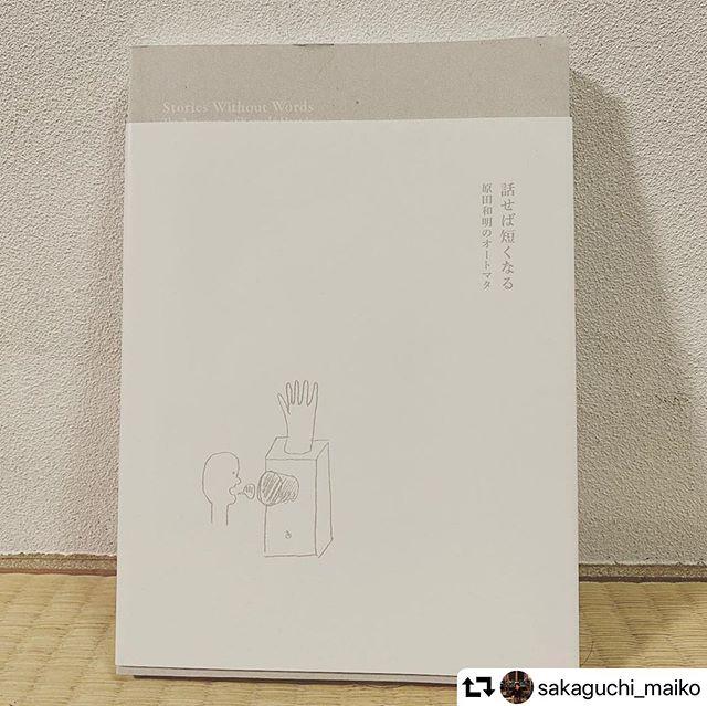 やっと巡りあえたね。嬉しい#repost @sakaguchi_maiko・・・#京都 #誠光社 にて素敵な作家さんと巡り合ってしまいました。本屋さんに入って正面の平置きされている本の中にいました。原田和明さん。本のデザインがかわいいなぁと思い手に取ったのですが、オートマタの作家さん。オートマタはカラクリ人形のようなもの。仕掛けがあって動くオブジェです。その作品集です。桃の声(おならをする桃)匙を投げて回収する装置唄うコーヒーミルその他、音楽や文学からインスピレーションを受けた数々の作品が載っています。本のデザインも秀逸で、なにより各作品そのもののささやかで確かな存在感ととってもキュートな説明文。やられましたー。作品集はその後見るかなーと思って買うかどうかと迷いがち🤔これはちょっと笑える小さな本としても楽しめます。ずきゅーん。#読了 #book #本 #話せば短くなる #原田和明 #作品集 #オートマタ #やられた #キュートな本 #デザイン #aptpbooks #本との出会い
